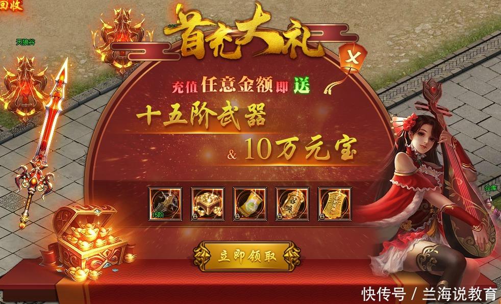 游戏送首充_御龙在天官网微变版首服1区开启