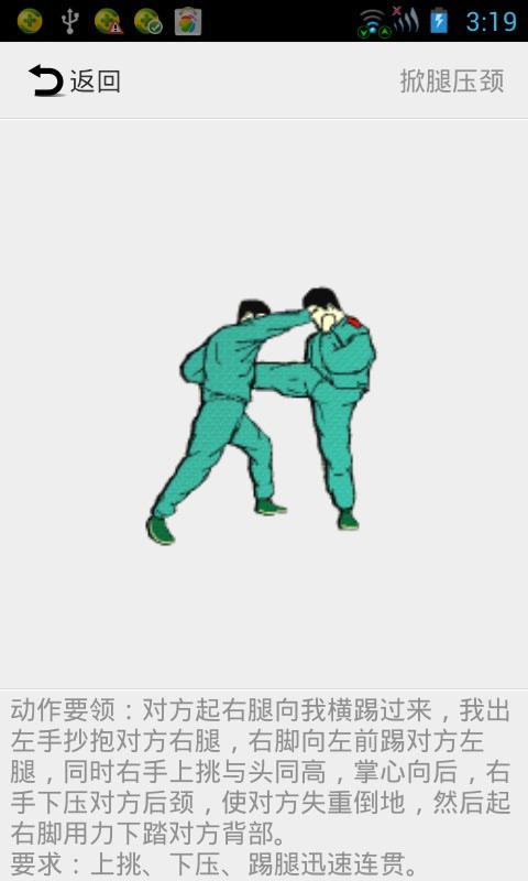 ...擒拿网视频挺详细的啊   擒拿格斗 招式变幻   学自由搏击...