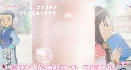 有关于动画片 甜心格格 , 心柔柔 和 华伦 相爱的歌 高清图片