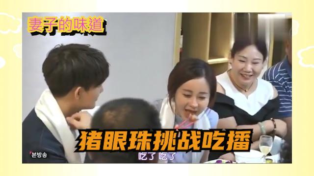 妻子的味道:韩国媳妇吃猪眼睛,旁人都直直看着。