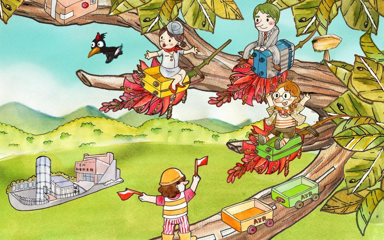 台北好忆树