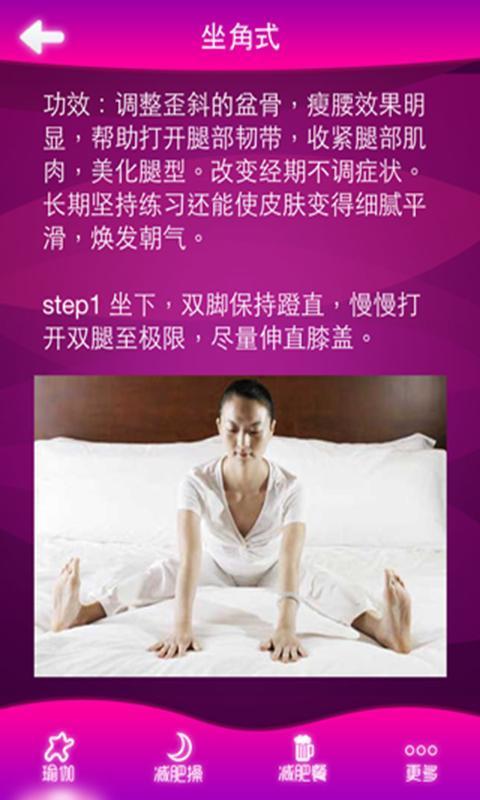 睡前减肥操截图5