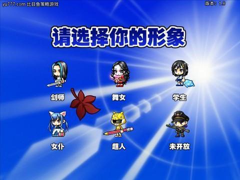 小游戏 >保卫冒险岛双人版  挑战冒险王第二部.