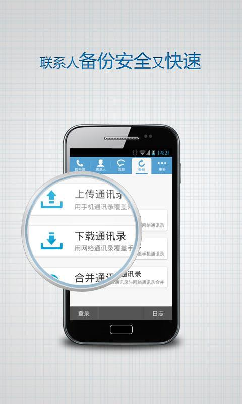 通讯作者:中国移动通信集团广东有限公司移动互联分公司&quot彩云通讯录