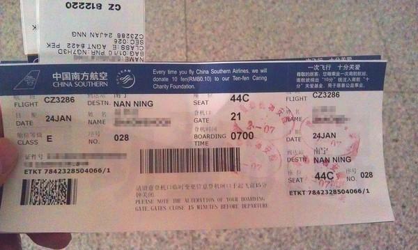 南宁市到上海的飞机票图片长什么样