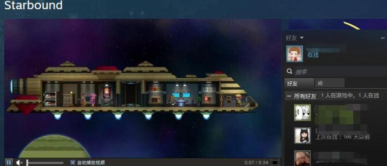 星界边境Starbound1.0联机教程 正式版多人游戏