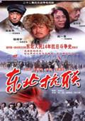 东北抗联【电视剧】 - 东方传奇 - 东方传奇