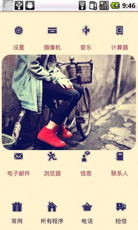 YOO主题-彼岸青春截图1