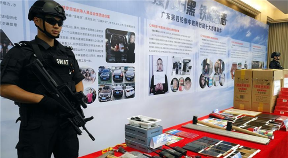 广东警方查封冻结扣押涉黑恶资产25.4亿元