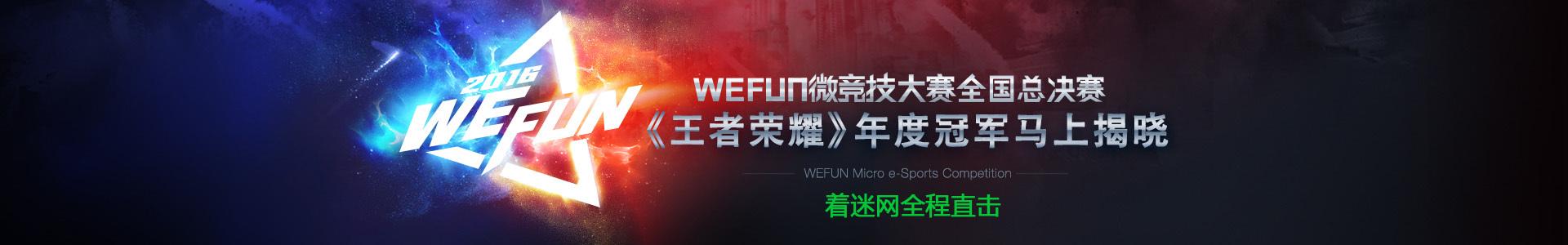 2016WEFUN微竞技大赛全国总决赛--着迷网直播