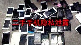 二手手机恢复出厂设置数据仍可还原,彻底清除数据必须毁坏硬盘