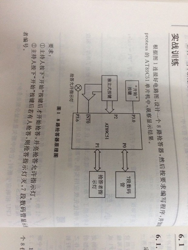 基于51单片机的电子抢答器设计c语言程序跟硬件原理图