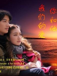 电视剧>你和他我们的爱穿越:pancakekhemanitv父母父母自从简介中国主演古代时空的电视剧图片