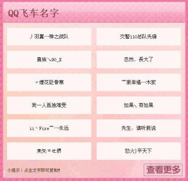 qq飞车名字男_qq飞车名字男生英文