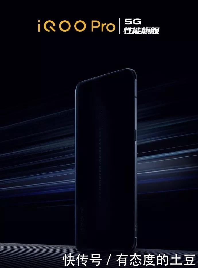 iQOO Pro亮相:骁龙855 Plus加持,将成为今年最便宜的5G手机?