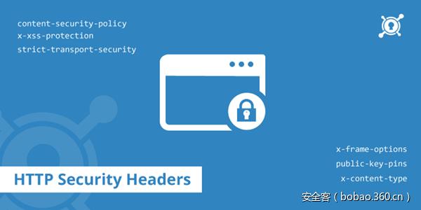 【技术分享】关于HTTP Security Headers,你需要了解的一切
