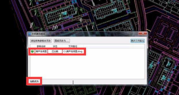 CAD快速看图显示不全(外部参照)201064cad序列号密钥和图片