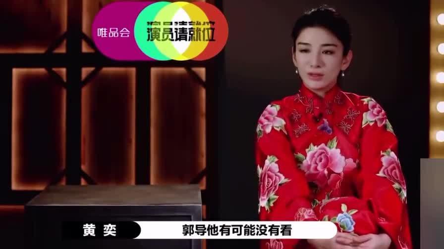 《演员请就位》黄奕挑战巩俐角色 听郭敬明点评时表情亮了