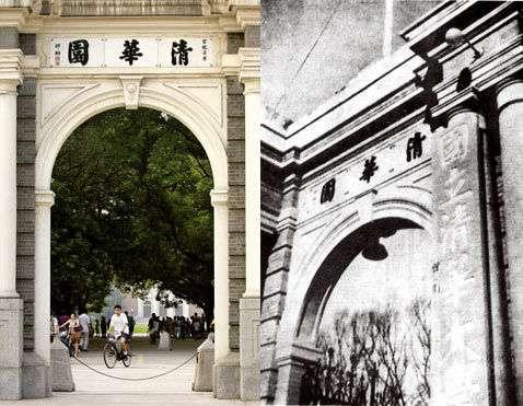 清华大学校门