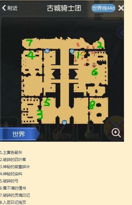 古城骑士厅.jpg