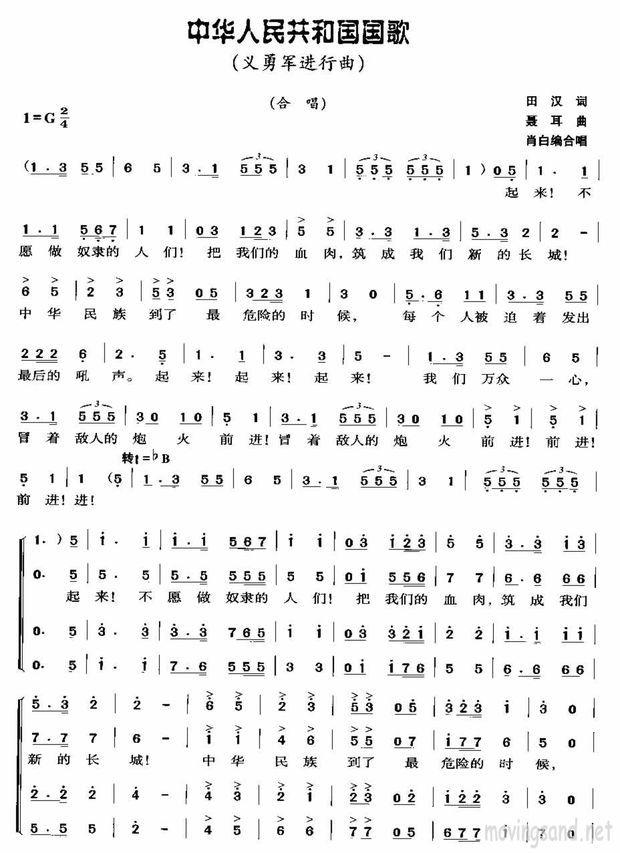 中华人民共和国国歌简谱