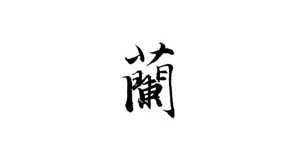 可以帮我做一个兰字的qq头像吗