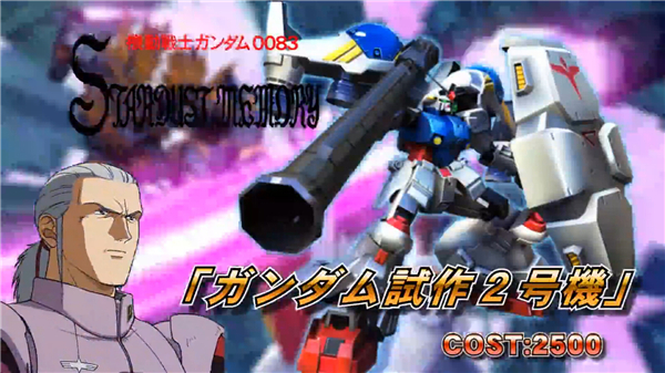 《机动战士高达 EXTREME VS FORCE》发布Ver.1.03版