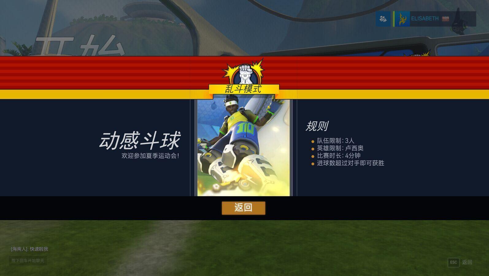 《守望先锋》足球模式中使用bug或将封号