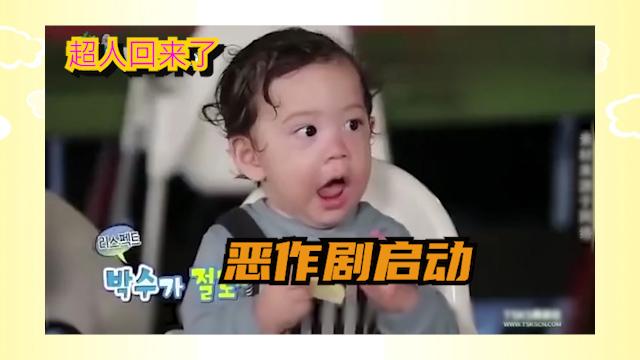 超人回来了:宝宝现场吃柠檬,吃出表情包.