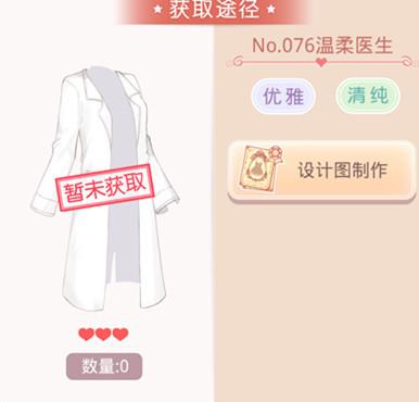 奇迹暖暖温柔医生怎么获得.jpg