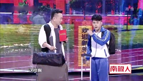 《跨界喜剧王3》张晨光文松上演搞笑小品《我的同学是我爸》