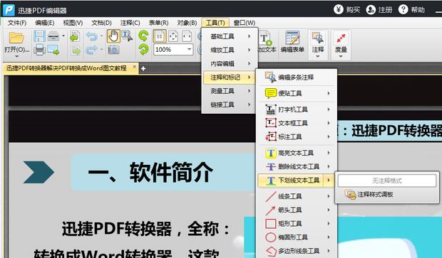 迅捷pdf编辑器是怎么修改pdf文字大小的?