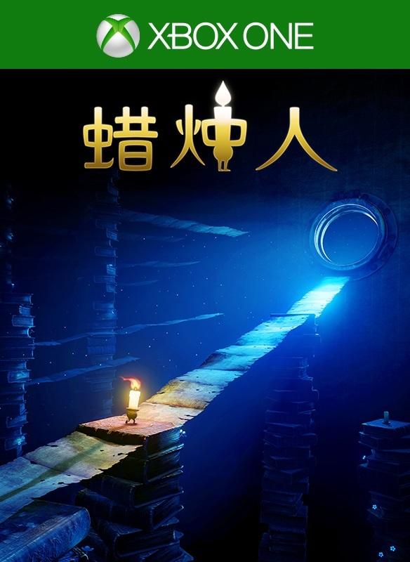 国产独立游戏《蜡烛人》