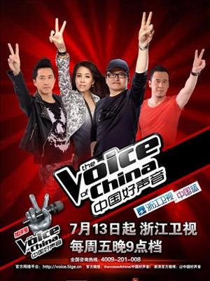 中国好声音第一季