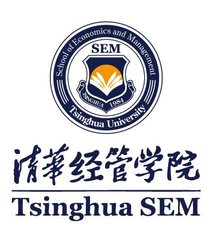 清华大学经济管理学院