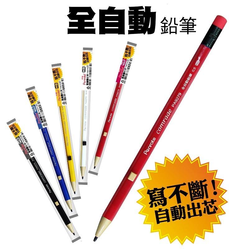 全自动铅笔_360百科