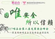 【5月20日】2017唯品会第二届电商安全峰会