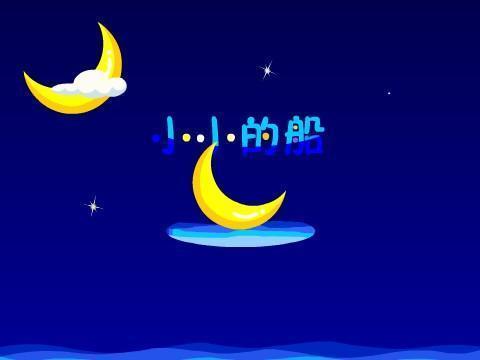 弯弯的月亮小小的船 弯弯的月亮小小的船