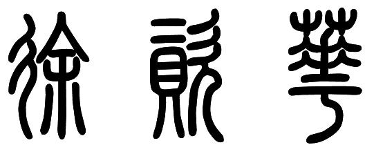 徐资骅的小篆字体怎么写图片