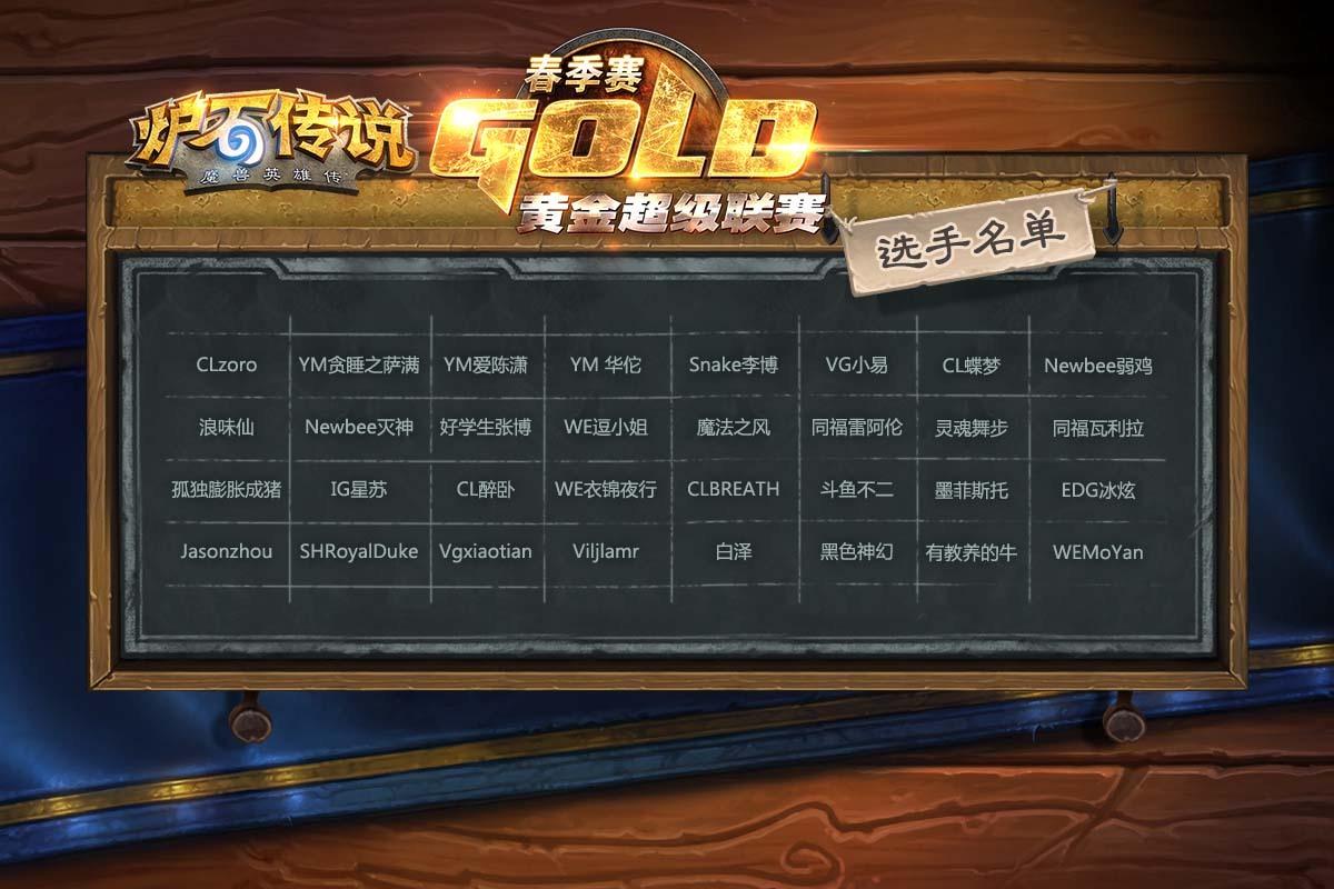 《炉石传说》黄金超级联赛春季赛32强选手名单公布