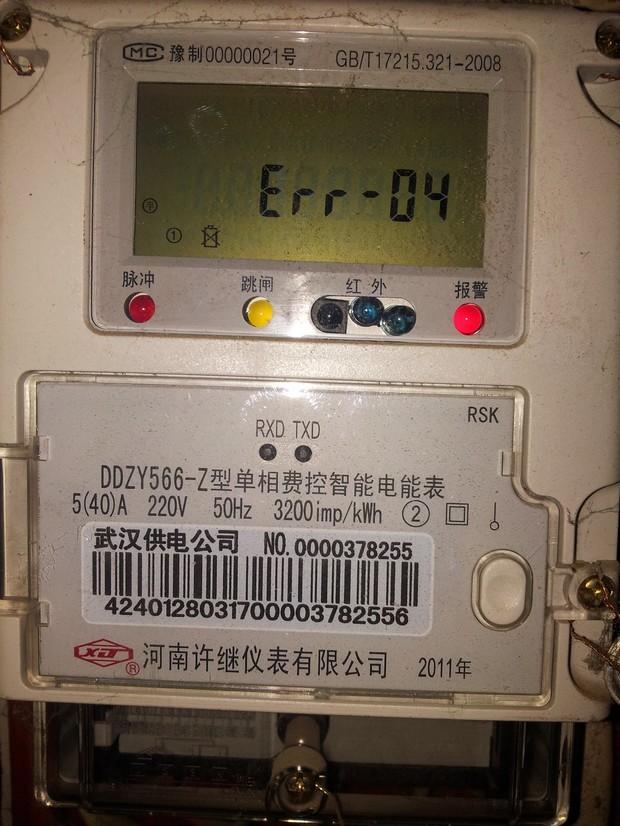 河南 许继智能电表 ddzy566-z 报警灯常亮是什么原因?