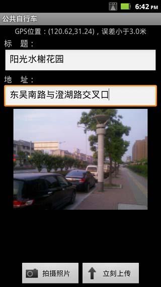 公共自行车截图3