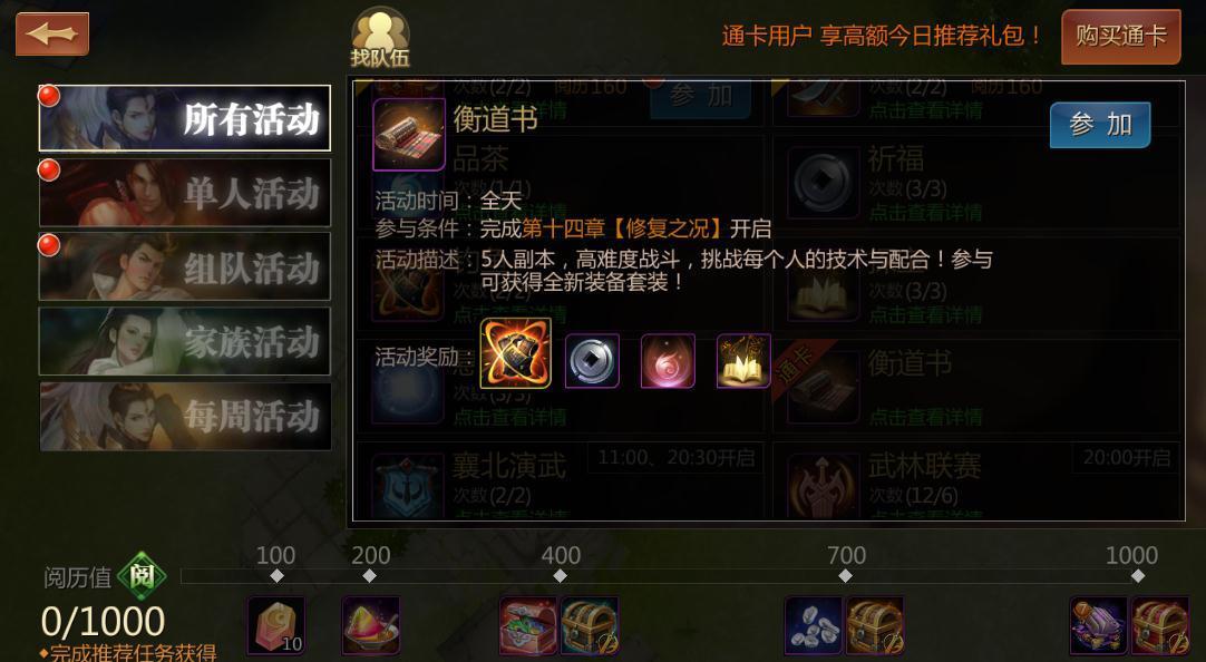《剑侠世界》手游iOS新版今日上线 -1.jpg
