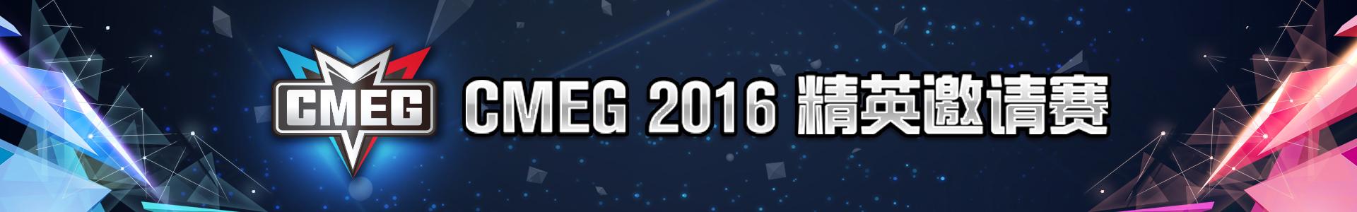CMEG 2016精英邀请赛现场直播 着迷带你一起见证年终王者