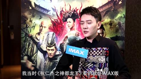 《狄仁杰之四大天王》主创采访特辑 徐克解析IMAX 3D版视觉奇观