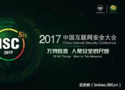 【PPT 分享】ISC2017:移动终端安全论坛