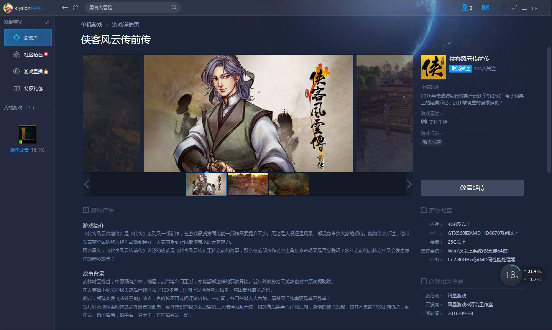 《侠客风云传:前传》将登陆腾讯TGP平台