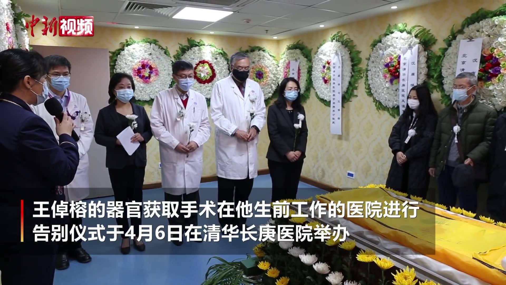 致敬!27岁医生意外去世,捐赠器官挽救5位重症患者