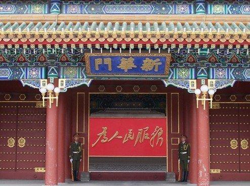中南海是中国国务院,中共中央书记处和中共中央办公厅等重要机关办公