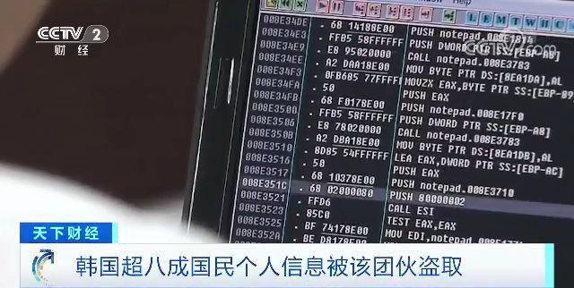 4年内超80%韩国国民信息被盗!